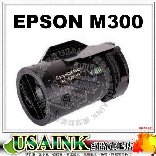 USAINK☆EPSON S050691 相容碳粉匣 適用: M300dn / M300D / M300DN / M300 / MX300DNF