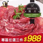↘專區任選3件↘【品鮮羊】彰化頂級本土小羔羊肉片(薄片)(180g/包) -無腥味 肉質鮮嫩 年菜 圍爐