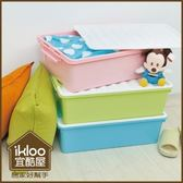 【ikloo】床底漾彩掀蓋收納箱3入組(32L)