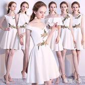 伴娘禮服2018新款秋季短款姐妹團畢業學生洋裝小禮服晚宴服 ys6517『時尚玩家』