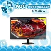AOC 艾德蒙 G2470VWH 24型專業電競液晶螢幕 電腦螢幕