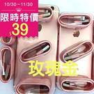【Love Shop】玫瑰金傳輸線 充電...