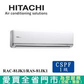 HITACHI日立RAC-81JK1/RAS-81JK1頂級變頻分離式冷氣_含配送+安裝【愛買】