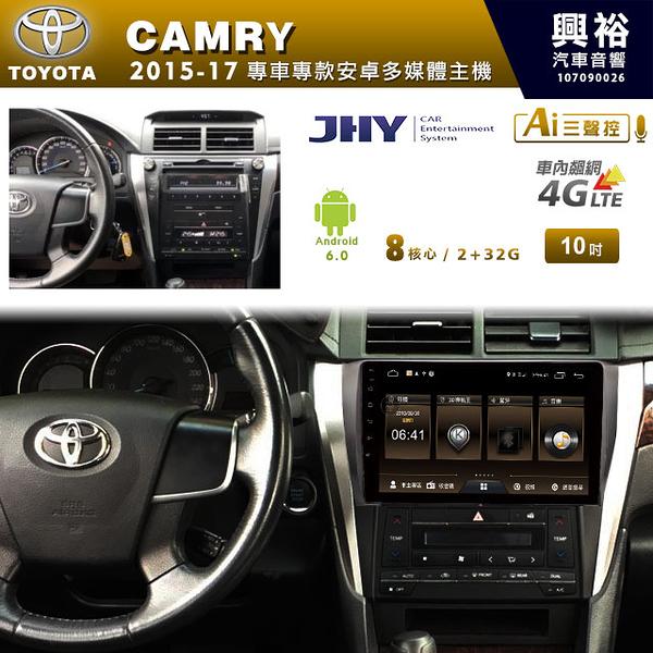 【JHY】15~17年TOYOTA CAMRY專用10吋螢幕 MS6安卓多媒體主機*安卓+三聲控*送1年4G網+LiTV影視1年