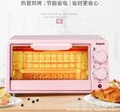 220V尚利電烤箱家用 小型烘焙烤箱多功能全自動迷你家用台式蛋糕 科炫數位