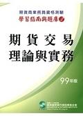二手書博民逛書店 《期貨交易理論與實務題庫(99年版)》 R2Y ISBN:9866684350│證券暨期貨