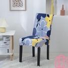 【4個裝】椅套椅墊凳套座椅套彈力餐桌椅子套罩【匯美優品】