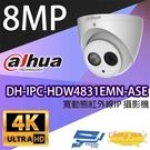 高雄/台南/屏東監視器 大華 DH-IPC-HDW4831EMN-ASE 8百萬畫素寬動態半球紅外線IPcam網路攝影機