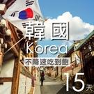 【SMART GO】韓國網卡 15天 SKT&KT雙電信 4G 不降速吃到飽 漫遊卡 網路卡 網卡 上網卡 上網SIM卡