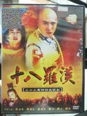 挖寶二手片-S76-005-正版DVD-大陸劇【十八羅漢 全33集5碟】-焦恩俊 何潤東 張鐵林