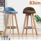 FDW【AT0583】免運現貨*83公分高實木復古吧檯椅可旋轉/高腳椅/吧台椅/設計師/工作椅/餐椅