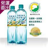 台鹽 海洋鹼性離子水1500mlx12瓶/箱【免運直出】