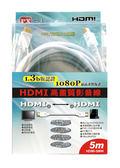 HDMI-5MW高畫質白色影音線