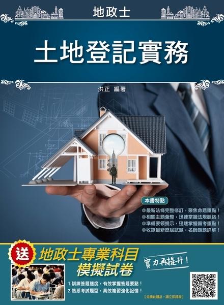 2020年土地登記實務(地政士考試適用)(八版)(T046V19-2)