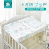 KUB可優比換尿布台寶寶按摩護理台新生兒床換衣撫觸台jy【全館免運】