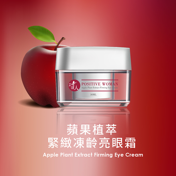 品牌:【POSITIVE WOMAN】【正的女人】 蘋果植萃緊緻凍齡亮眼霜 Apple Plant Extract Firming Eye Cream