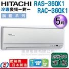 【信源】5坪【HITACHI 日立 冷專變頻一對一分離式冷氣】RAS-36QK1+RAC-36QK1 (含標準安裝)