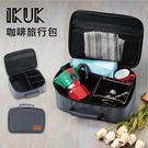 【等一個人咖啡】IKUK咖啡旅行收納包...