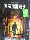 【書寶二手書T1/一般小說_GFF】博物館驚魂夜_Leslie Goldman, 楊孟華