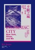 不眠之城:奧立佛‧薩克斯與我的紐約歲月