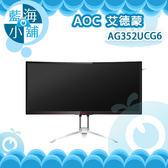 AOC 艾德蒙 AGON AG352UCG6 35型VA面板21:9曲面電競螢幕 電腦螢幕