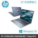 HP Pavilion 15-eh0105AU 紳士藍 15吋輕薄筆電 (R7-4700U/8G/128GSSD/Win10)