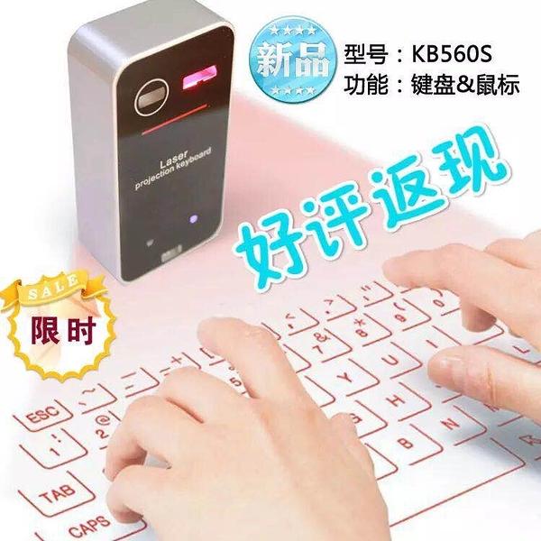 激光投影紅外線鐳射手機平板ipad通用虛擬鍵盤唐人街探案 熊熊物語