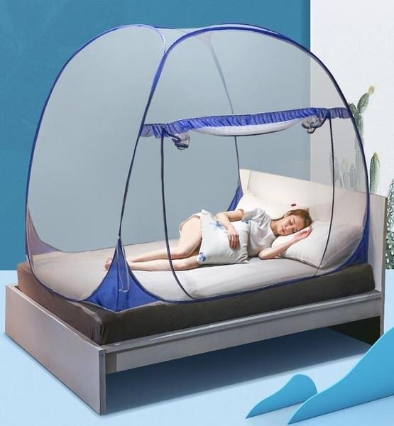 蒙古包免安裝可折疊蚊帳1.8m床雙人家用1.5m學生宿舍1M1.2米紋賬防蚊糸(聖誕新品)