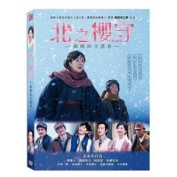 北之櫻守 媽媽的守護者 DVD Sakura Guardian in The North 免運 (購潮8)
