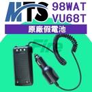 MTS VU-68T 無線電對講機 98WAT 假電池 原廠 車用假電池 點菸器 點菸線