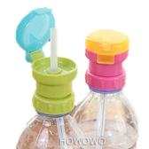 寶特瓶吸管蓋 吸管蓋 瓶裝飲料吸管蓋 不漏水 飲料瓶口替換蓋 飲水吸管蓋 RA4022
