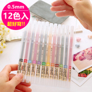 韓版 水性筆 原子筆 文具 筆 彩色筆 辦公用品 彩繪 0.5mm 12入【RS624】