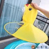 兒童飛碟雨衣帽女童小黃鴨斗篷式雨披寶寶幼稚園雨披雨具【淘夢屋】