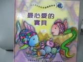 【書寶二手書T1/少年童書_PDK】最心愛的寶貝_潔兒.多諾梵文; 大衛.奧斯汀