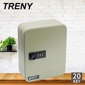 TRENY 密碼鑰匙保管盒-20支