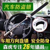 方向盤鎖小車車頭轎車把器汽車鎖具雙向報警龍頭車把車鎖防盜棒球 概念3C旗艦店