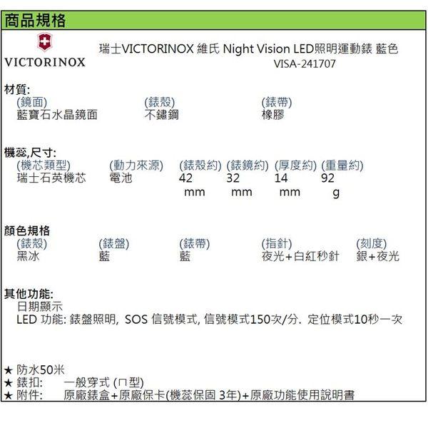 【萬年鐘錶】瑞士VICTORINOX 維氏 Night Vision LED照明運動錶 藍色橡膠帶 VISA-241707