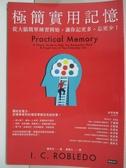 【書寶二手書T1/心理_BVV】極簡實用記憶:從大腦簡單練習開始,讓你記更多,忘更少!_羅布列,