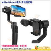 現貨 魔爪 MOZA Mini-MI 手機 手持稳定器 無線充電 直播 跟拍 橫轉360度 平行輸入