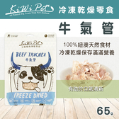 【毛麻吉寵物舖】KIWIPET 天然零食 狗狗冷凍乾燥系列 牛氣管-65g