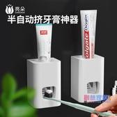 擠牙膏器 全自動擠牙膏器套裝壁掛式牙膏牙刷置物架單個免打孔懶人按壓神器【降價兩天】