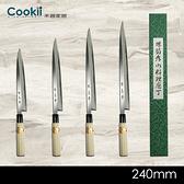 【堺菊孝魚片刀】日本製 240mm 餐廳廚房家居專業料理家用刀【禾器家居】餐具 3Ci0036
