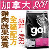 【培菓平價寵物網】go雞肉蔬果貓糧16磅7.26公斤