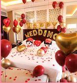 婚房裝飾布置用品結婚氣球套餐婚禮告白求婚新房臥室浪漫創意婚慶洛麗的雜貨鋪