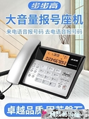 電話機 步步高電話機座機家用大聲音有線固話辦公商務老人來電報號HCD160