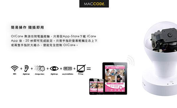 Ozaki O!care 隨插即用 無線網路 WiFI 攝影機 iPhone / iPod / iPad APP隨時監視控