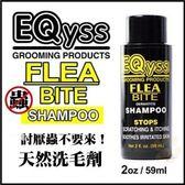 *WANG*美國EQyss-Flea Bite討厭蟲止步!洗毛精 2oz 旅行隨身瓶