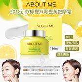韓國2018新款 檸檬排毒去黃按摩霜 150ml