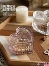 熱賣飾品收納盒 摩登主婦創意復古飾品盒耳環送人心形小透明擺設女美甲桌面收納盒 coco