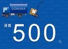 【多瓦娜】500元運費下標區